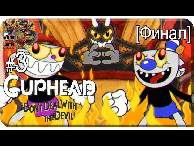 Cuphead[3] - Дьявол во плоти [Финал] (Прохождение на русском(Без комментариев))