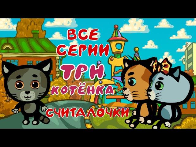 Про котят все серии подряд Считалочки Поём с котятами Мультик для малышей