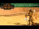 Total War WARHAMMER 2 Tomb Kings Beastmaster Briefings