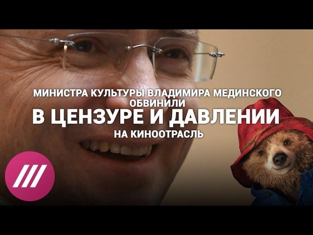 Мединский против медвежонка Паддингтона: почему перенесли премьеру фильма в Ро ...