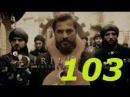 Воскресший Эртугрул 103 серия анонс и дата выхода на русском языке