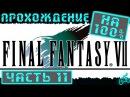 Final Fantasy VII - Прохождение на 100%. Часть 11: Как одеть Клауда, чтобы его выбрал Дон Корн