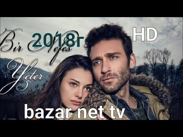 Хватит одного дыхания новый турецкий фильм 2018 HD
