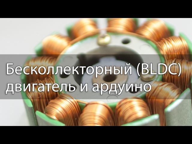 Бесколлекторный (BLDC) двигатель и ардуино