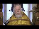 Протоиерей Димитрий Смирнов. Проповедь о лицемерии