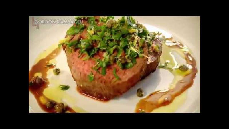Филе говядины с гремолатой - от Гордона Рамзи