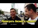 Дмитрий Портнягин Проиграл свой бизнес в казино Используй это как мотиваци