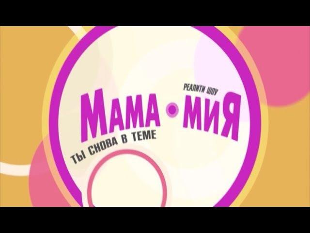 Реалити-шоу Мама мия. Шестая серия