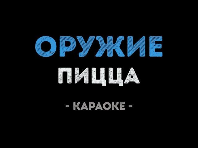 ПИЦЦА Оружие Караоке смотреть онлайн без регистрации