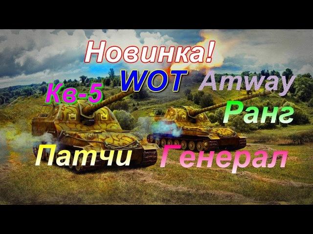 WOT Генерал,Ранг,Amway,Кв 5,Патчи