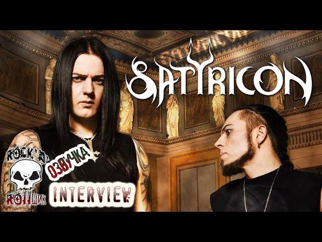 Satyricon - Interview [Русская озвучка RNR]