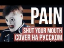 Pain - Shut your mouth (cover на русском by Radio Tapok)