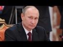 Феномен Путина: Почему Путин так популярен на Западе