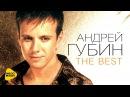 Андрей Губин Лучшие песни The Best Video