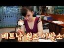 베트남 이발소! 우리들의 쉼터 바로 여기닷! | $10 Barbershop Service With Beautiful Girl In Vietnam