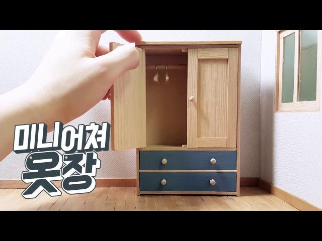 미니어쳐 옷장 만들기(옷걸이) (doll house) DIY Miniature Wardrobe(clothes hanger)