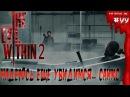 The Evil Within 2 - прохождение 22 Надеюсь еще увидимся Сайкс.