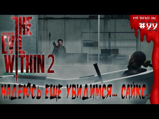 The Evil Within 2 прохождение 22 Надеюсь еще увидимся Сайкс