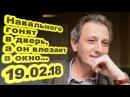 Андрей Колесников - Навального гонят в дверь, а он влезает в окно 19.02.18 /Особое мнение/