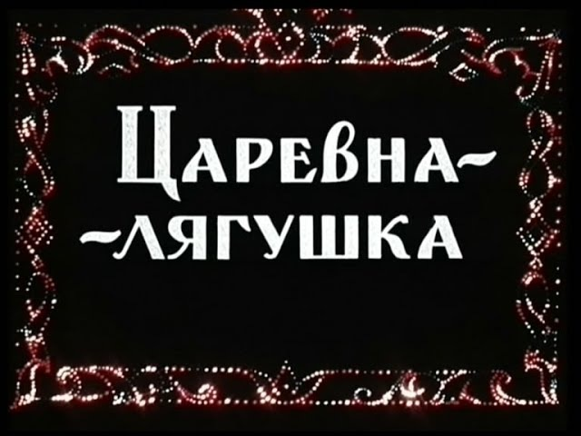 Царевна-Лягушка (мультфильм 1954)