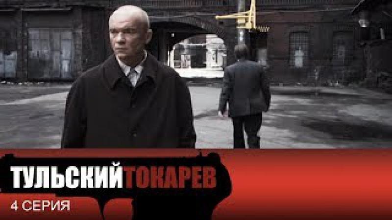 Тульский Токарев | 4 Серия