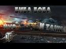 World of Tanks ● Биба Боба и Танк ✔