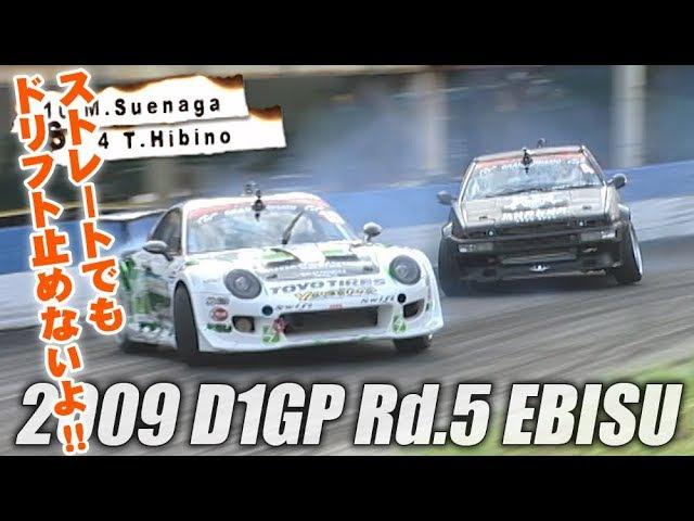 Video Option VOL.187 — D1GP 2009 Rd.5 at Ebisu Circuit: Tsuiso SEMIFINAL - FINAL.