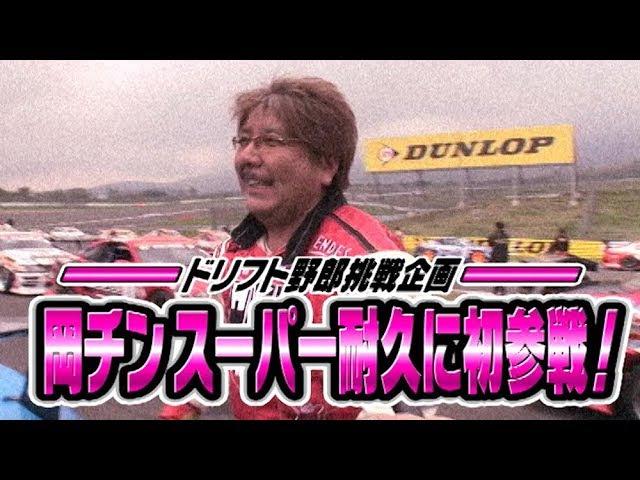 Video Option VOL.187 — 岡チン スーパー耐久に初参戦! Part 1.