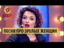 Песня про зрелых женщин Дизель Шоу 2017 ЮМОР ICTV