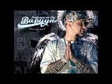 Варчун - Моя душа, моя кровь и мой пот (feat. Карандаш) 2010