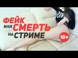 СТРИМЕРША КАРИНА /// ФЕЙК ИЛИ РЕАЛЬНАЯ СМЕРТЬ НА СТРИМЕ