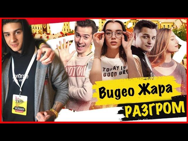 ВидеоЖара 2018 | Андрей Мартыненко | Саша Чистова | Азлагор | Гречка
