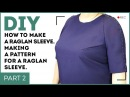 DIY: How to make a raglan sleeve. Making a pattern for a raglan sleeve. Sewing tutorial. Part 2.