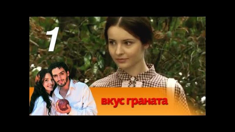 Вкус граната. 1 серия. Мелодрама (2011) @ Русские сериалы