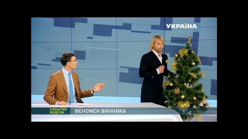 «Велика Новорічна Пригода» - Олег Панюта