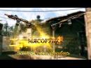 WARFACE : Мясорубка с Sidewinder Venom «Анубис»