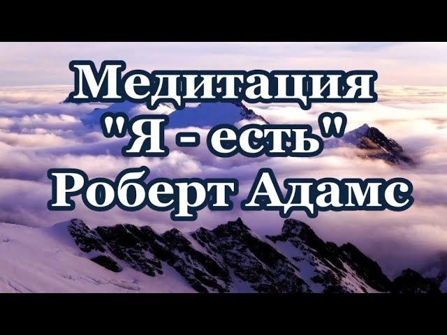 Медитация Я ЕСТЬ с самоисследованием Роберт Адамс