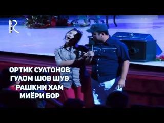 Ортик Султонов - Гулом шов шув - Рашкни хам миёри бор