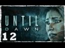 [PS4] Until Dawn 12: Лицо убийцы.