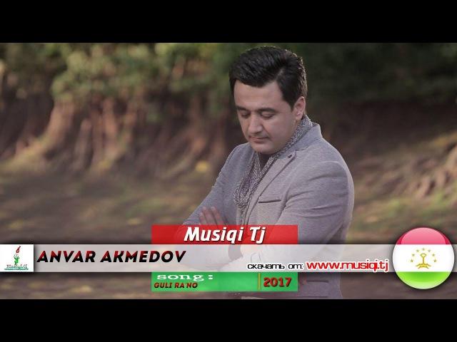 Анвар Ахмедов - Гули раъно 2017 | Anvar Akhmedov - Guli ra'no 2017
