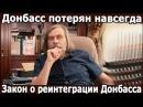 Донбасс потерян навсегда Партия войны утвердила свою картину мира Михаил Погр