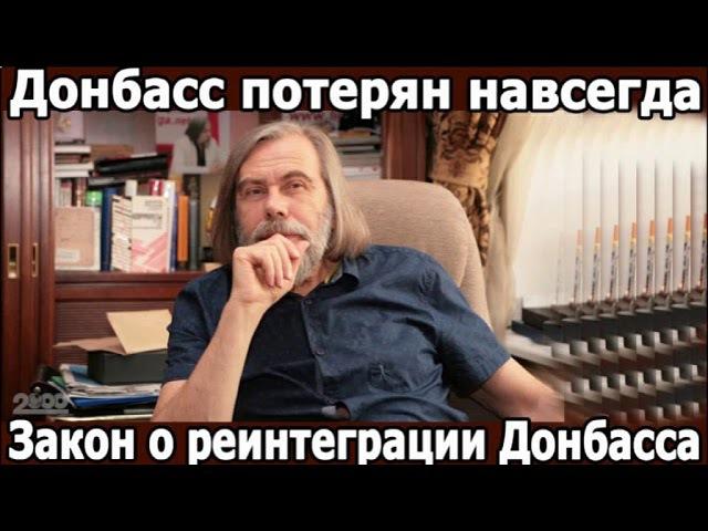 Донбасс потерян навсегда. Партия войны утвердила свою картину мира. Михаил Погр ...