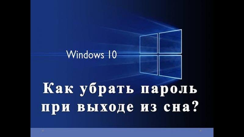 Windows 10. Как убрать пароль при выходе из сна. Спящий режим без пароля