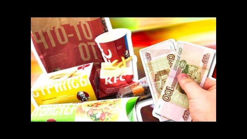 KFC за 200 рублей