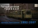 Ушедшие в историю . Петербургский трамвай. 1992-2007. Хроника уничтожения | Tram in St-Petersburg