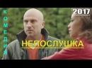 Д Нагиев М Галустян в СУППЕР Комедии 2017 года НЕПОСЛУШКА Русские фильмы новинки 2017