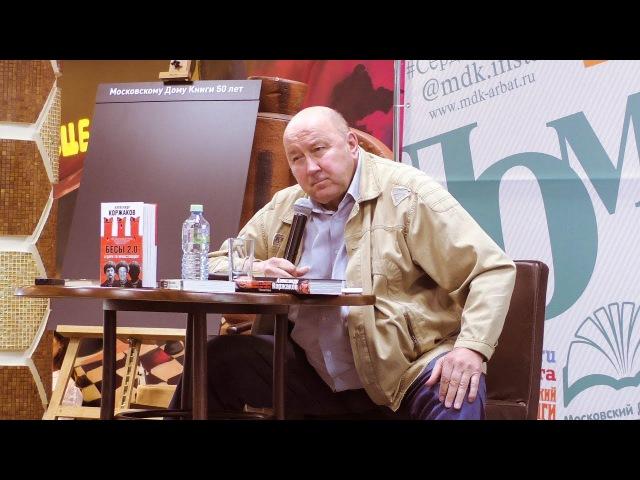 Александр Коржаков: Ельцин пил постоянно. Генерал раскрыл все тайны - Д Вести