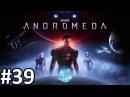 Прохождение Mass Effect Andromeda 39 Реакция команды Бури на вознесение