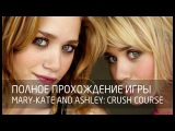 PlayStation | Полное прохождение игры Mary-Kate and Ashley: Crush Course