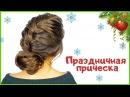 Прическа на Новый Год Текстурный Пучок Hairstyle for New Year 2018